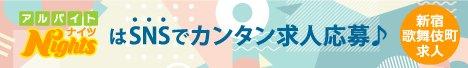 新宿・歌舞伎町のキャバクラ・ガールズバー・スナック求人|アルバイトナイツ