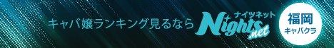 福岡のキャバクラ|ナイツネット