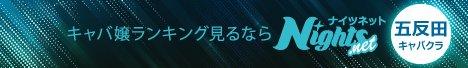 五反田のキャバクラ|ナイツネット
