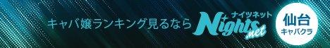 仙台のキャバクラ|ナイツネット