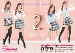 HELLOWEEN PARTY